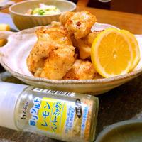 塩レモンから揚げ