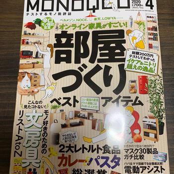 【雑誌掲載のお知らせとYouTube】MONOQLO4月 号カレー&パスタソース 総選挙