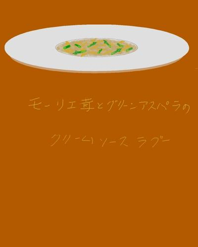 モリーユ茸とグリーンアスパラのクリームソースラグー