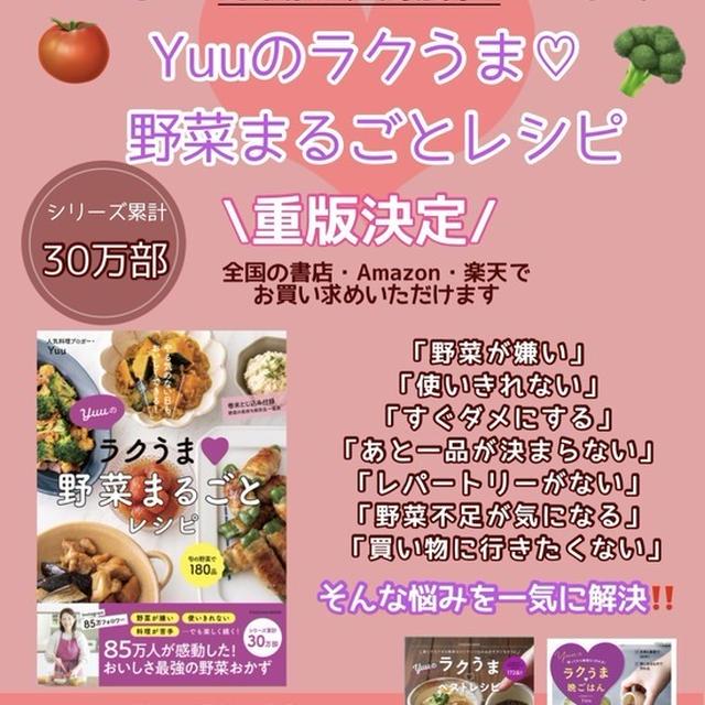 【お礼/発売2週間で重版決定】Yuuのラクうま♡野菜まるごとレシピ