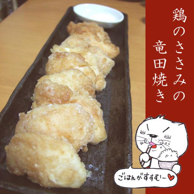 鶏のささみの竜田焼き