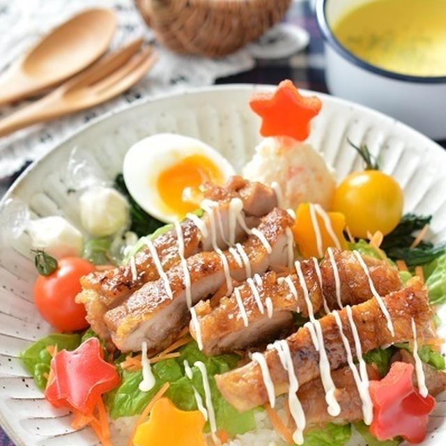 野菜たっぷり!「照り焼きチキンのサラダ丼(クリスマスver.)」~我が家のおいしいポイントは?