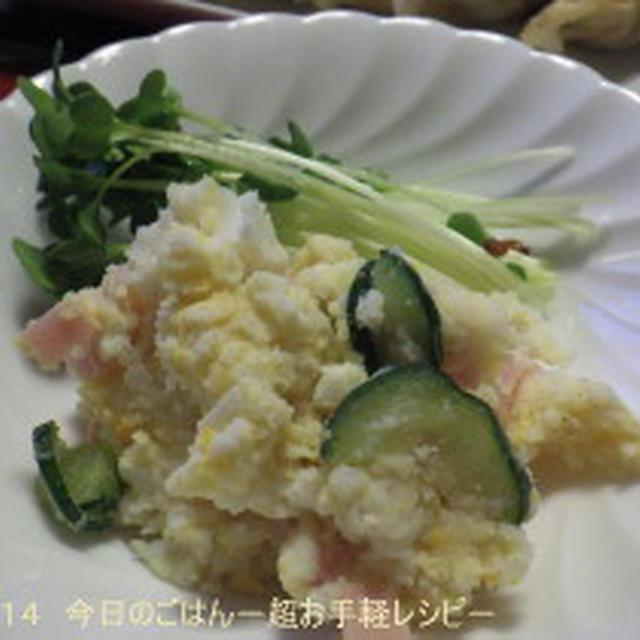 チーズポテトサラダ マッシュポテトと粉チーズで(^_-)-☆
