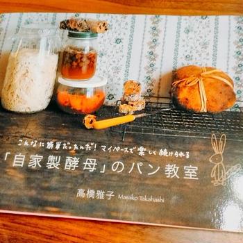 天然酵母の本「自家製酵母のパン教室」で酵母おこし