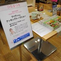 マイティさんの3品で600円雛祭りレシピ!