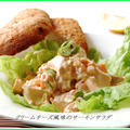 おしゃれな♪サーモンサラダ by エリオットゆかりさん