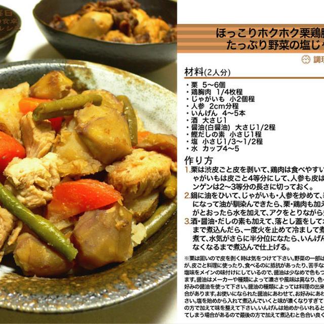 ほっこりホクホク栗と鶏胸肉とたっぷり野菜の塩じゃが 煮物料理 -Recipe No.1131-