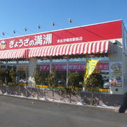 埼玉・本庄早稲田駅前の「ぎょうざの満洲」でランチ