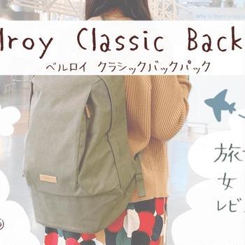 ベルロイのバックパックを旅好き女子がレビュー!シンプル&高機能な優秀リュック