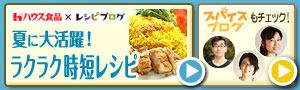 ラクラク時短料理レシピ