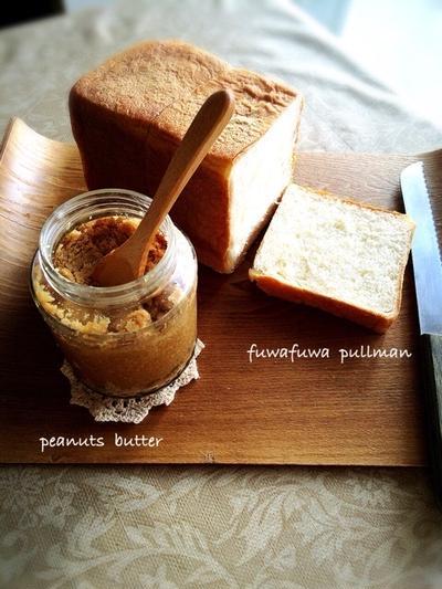 ピーナッツバター/ふわふわ食パン(リピしすぎ)