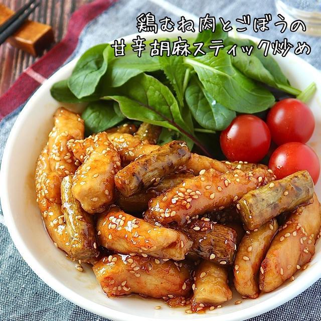 朝から雨です。鶏むね肉とごぼうの甘辛ごまスティック炒め