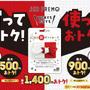 1400円お得にお買いもの♪プリペイドカード
