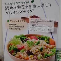 2016年注目の「グレインズサラダ」体験イベントへ♪