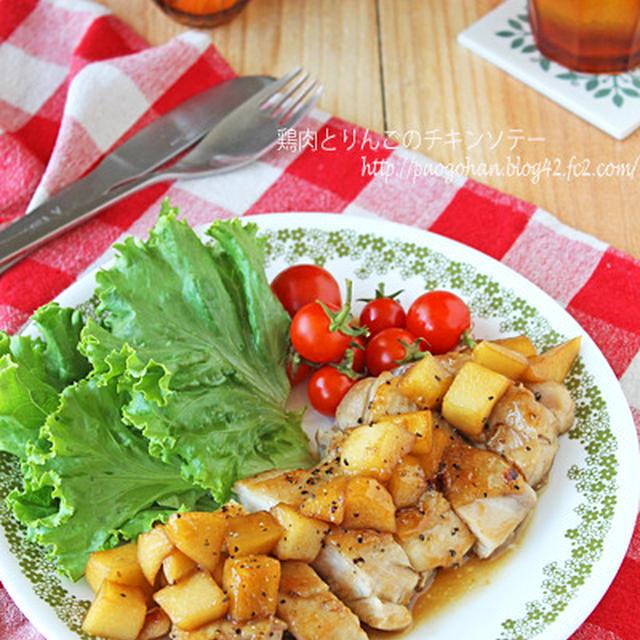 鶏肉とりんごのメイプルバター醤油ソテー☆