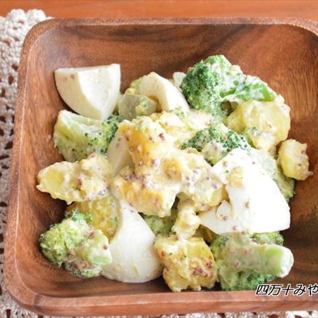 ブロッコリーとゆで卵の マスタードポテトサラダ ☆