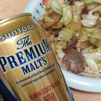 ビールにぴったり!鳥皮と砂肝の醬油炒めwithザ・プレミアム・モルツ~レシピブログ