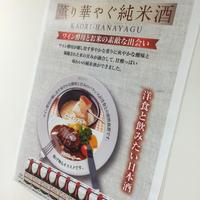 「薫り華やぐ純米酒」試飲イベント☆