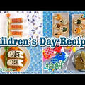 Top 7 May 5th Children's Day Recipes | Japanese Cooking Video Recipe