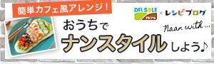 ナンのカフェ風アレンジ料理レシピ