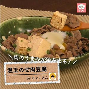 【動画レシピ】しみじみ美味しい冬おかず♪「肉豆腐」