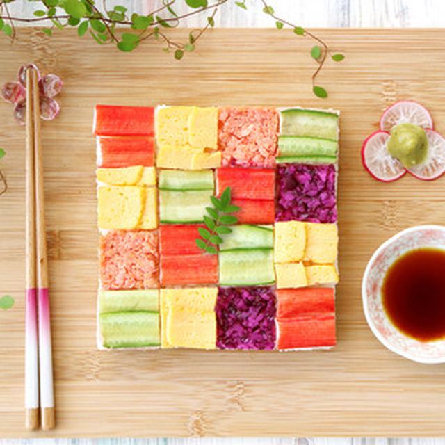 ひな祭りやお弁当に! 「お手軽モザイク寿司」