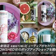 COWSHEDポップアップショップが3月21日~3月25日伊勢丹新宿店にて開催されます♪