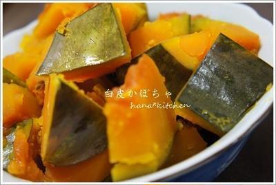 白皮かぼちゃ。南瓜を美味しく煮るコツ♪