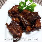 しっかりした味付けの簡単スペアリブ(437円)