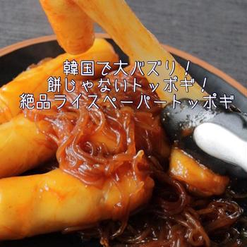【動画レシピ】美味しすぎる!韓国でバズり中のライスペーパートッポギ
