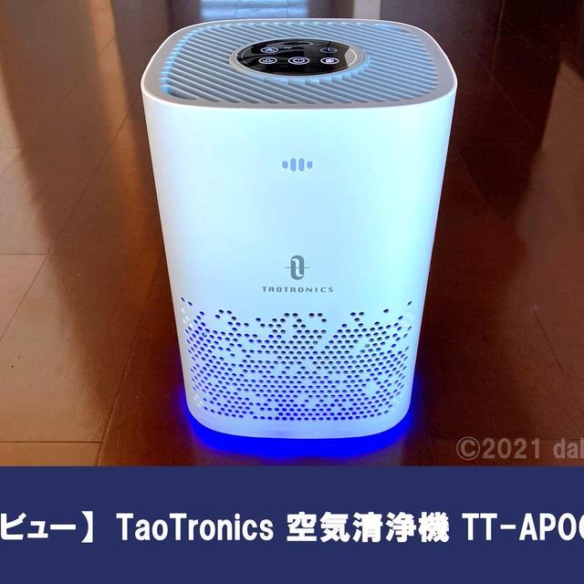【レビュー】書斎にぴったりな空気清浄機 TaoTronics(TT-AP006)3層フィルターで澄んだ空気を効率よく循環