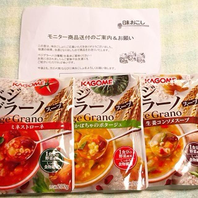 「ベジグラーノ3種セット」を食べてみました。