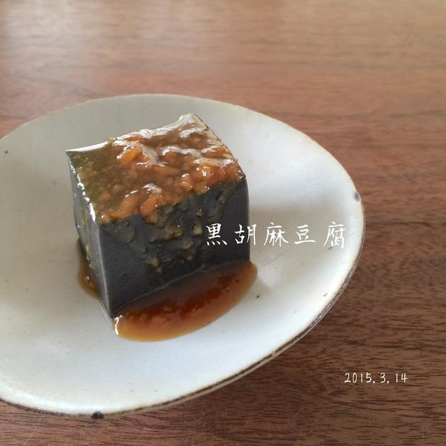 授乳中の食:おかずにも!おやつにも!なる黒胡麻豆腐