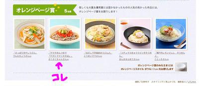 ヤマキ「簡単ごちそう麺」レシピコンテストで、オレンジページ賞♪
