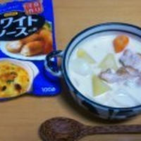 『日本食研の洋食作り』を使ってシチューを作りました。