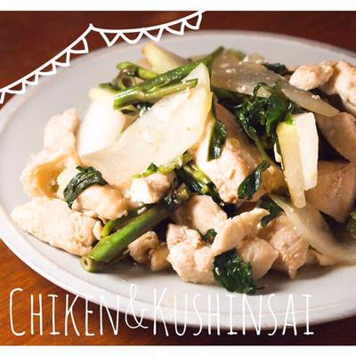 シンプル、鶏胸肉の空心菜炒め