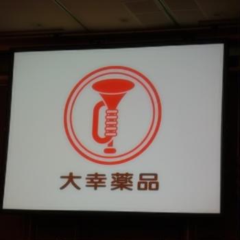 サンプル百貨店 RSP54in品川 大幸薬品 クレベリン