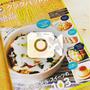 【お知らせ】*HARApeco-GOHANのレシピが本に載っています*