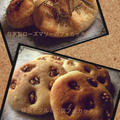 自家製ローズマリーANDナッツと蜂蜜のフォカッチャ