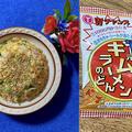 【駄菓子アレンジレシピ130〜元祖キムチラーメンのどん入り炒飯】