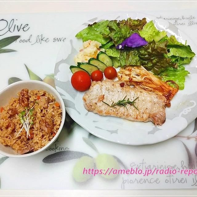 クルミの炊き込みご飯&豚ハーブ焼き、笠原シェフのエノキソテー(おうちごはん)