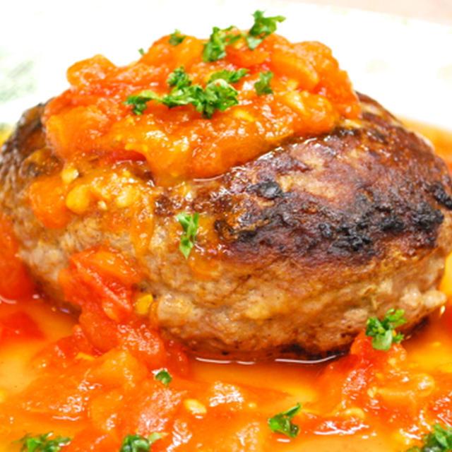 『夏にピッタリ!フレッシュトマトソースのハンバーグ』