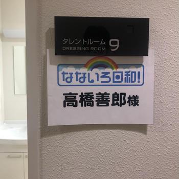 このあと生放送。テレビ東京「なないろ日和!」