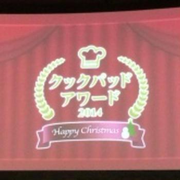 クックパッドアワード2014 ~Happy Christmas!~