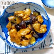 ご飯が進む♪鶏肉となすびの生姜焼き風-簡単*時短*節約