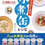 書籍出版!『やせる、若返る、健康になる いいことずくめの水煮缶レシピ』