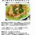 春キャベツと豆腐でチン妻&鶏ミンチでパテとふわたま☆