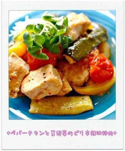 ☆ペパーチキンと夏野菜のピリ辛辣油炒め / 20日の朝ごはん☆