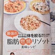 『最強の脂肪燃焼リゾット美味レシピ!』~「壮快」3月号に私の特集記事が掲載!