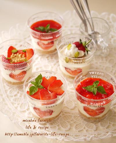 ハートな苺のカップレアチーズケーキ